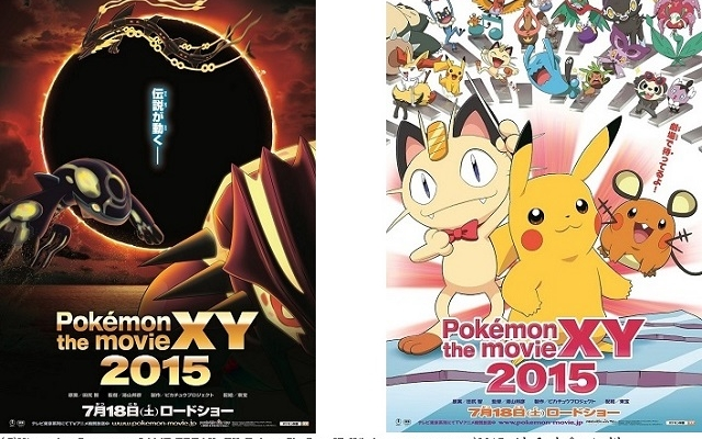Pokemon Xy Movie Confirmed For July 18 2015 Kitakubu