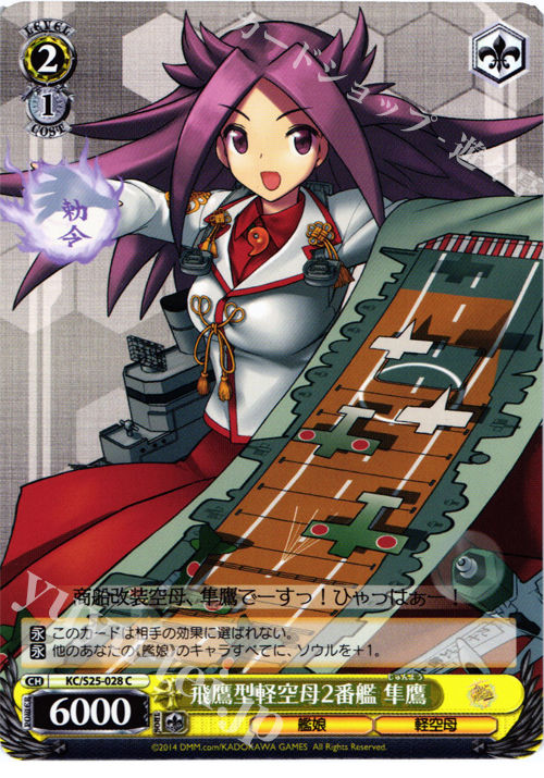 Weiss Schwarz: Kantai Collection's Junyo-Kai gets Ver. E Treatment