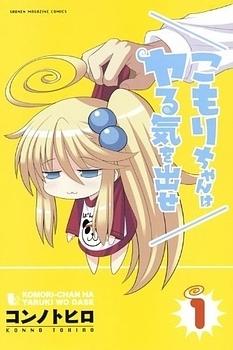 Manga Pick Up: Komori-chan wa Yaruki wo Dase